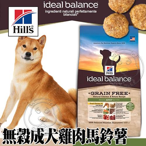 美國Hill s希爾思~無穀~成犬~天然雞肉 馬鈴薯配方~11磅