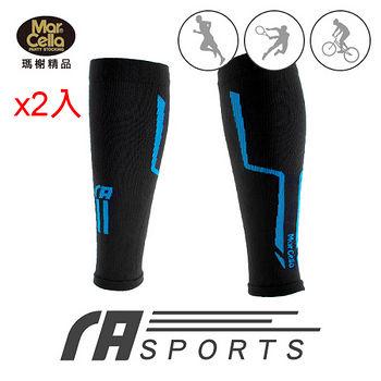 瑪榭 運動壓縮小腿套(單入)-藍(L)*2入組