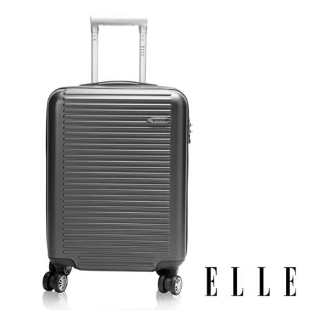 【ELLE】裸鑽刻紋系列-經典橫條紋霧面防刮20吋行李箱/登機箱(爐燼昏灰 EL3116820)