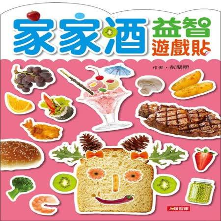 【人類文化】家家酒益智遊戲貼