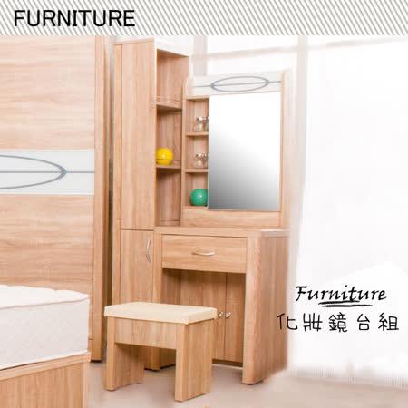 【AS】Alex橡木紋化妝鏡台組-化妝台+立櫃