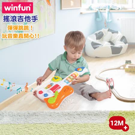 [WinFun] 搖滾吉他手