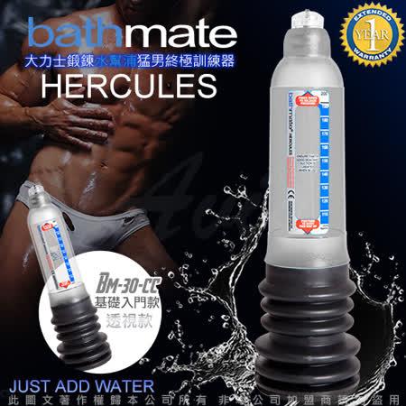 英國BATHMATE HERCULES 大力士鍛鍊水幫浦終極訓練器 透明白 基礎入門款 BM-30-CC