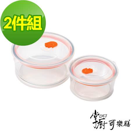 (加購) 掌廚 可樂膳耐熱玻璃保鮮盒-2入組