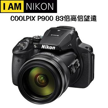 NIKON COOLPIX P900 83倍超強望遠 (公司貨)-送32G+原廠電池+JENOVA TW-936 三角包+吹球拭筆清潔組+保護貼