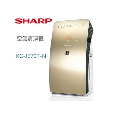 SHARP夏普 日本原裝空氣清淨機 KC-JE70T-N (公司貨)