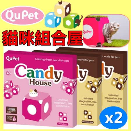 【QuPet】Candy house DIY 貓咪組合糖果屋 繽紛色彩 (巧克力牛奶/櫻桃草莓二色) 2入組