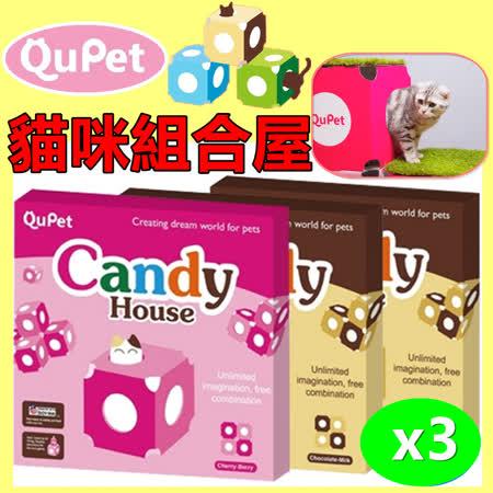 【QuPet】Candy house DIY 貓咪組合糖果屋 繽紛色彩 (巧克力牛奶/櫻桃草莓二色) 3入組