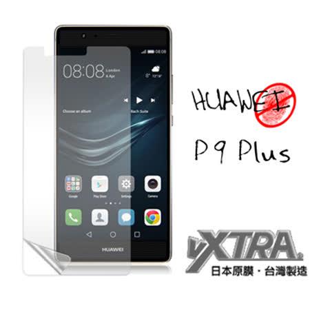VXTRA  華為 HUAWEI P9 Plus 5.5 吋 防眩光霧面耐磨保護貼 保護膜