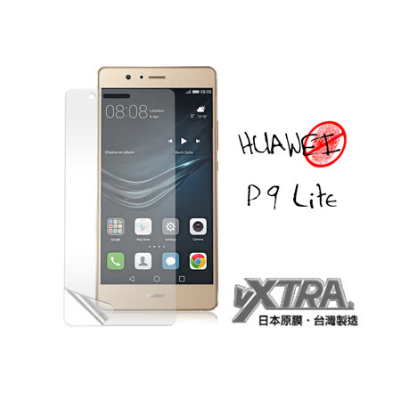 VXTRA  HUAWEI P9 Lite 5.2 吋 防眩光霧面耐磨保護貼 保護膜