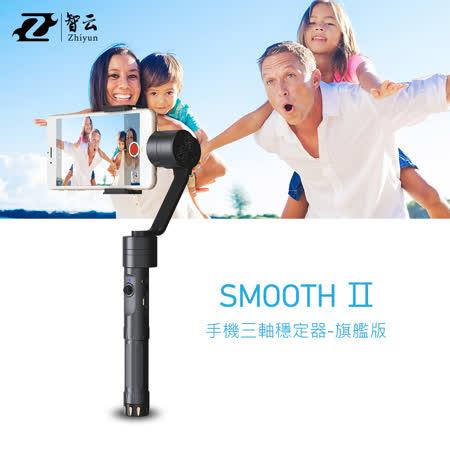 【ZHIYUN 智雲】Z1 SMOOTH-Ⅱ 手機用三軸穩定器-旗艦版