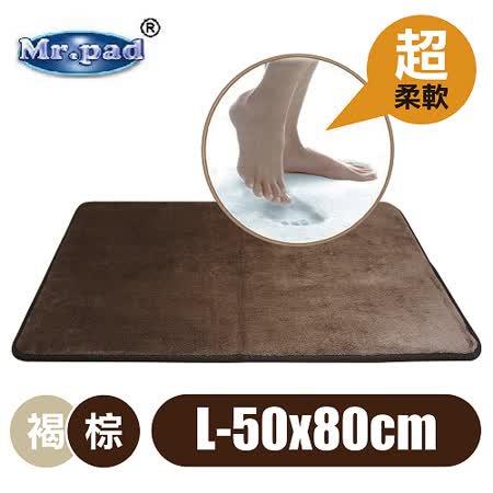 Mr.pad - 珊瑚絨記憶棉浴室墊/腳踏墊/防滑地墊 (L-50x80cm)