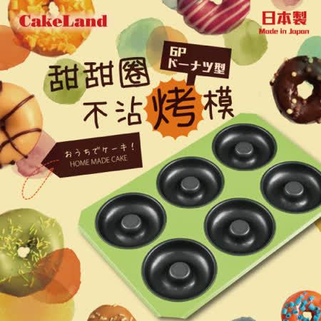 【日本 CakeLand】六連式甜甜圈不沾蛋糕烤盤~(日本製造)