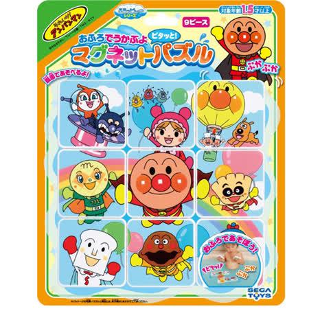 《麵包超人》ANP 磁鐵拼圖玩具(9PCS)