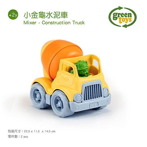 美國Green Toys 小金龜水泥車 0