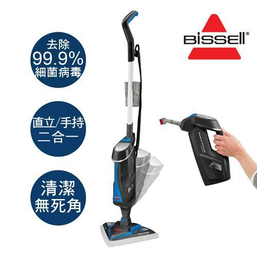 美國 Bissell 多功能分離式蒸氣拖把 1544H (6/30前限量送多功能蒸蛋器)