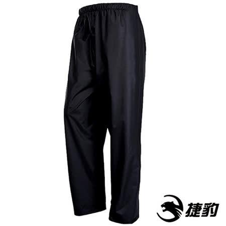 潔豹 3D頂級立體雨褲(黑色M/L/XL/2XL/3XL) YW-R111