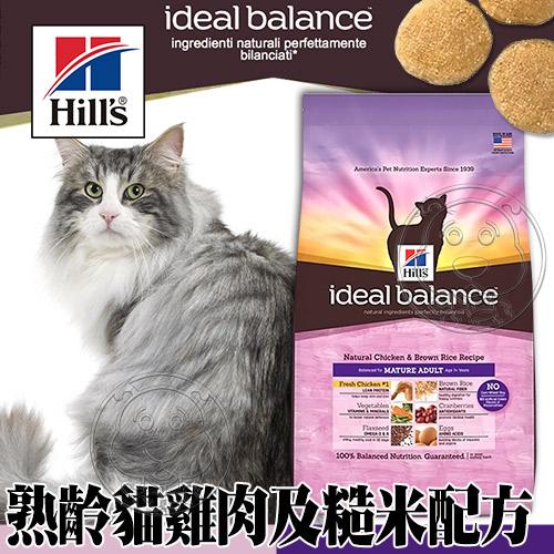 美國Hill s希爾思~熟齡貓老貓~天然雞肉 糙米配方~3.5磅