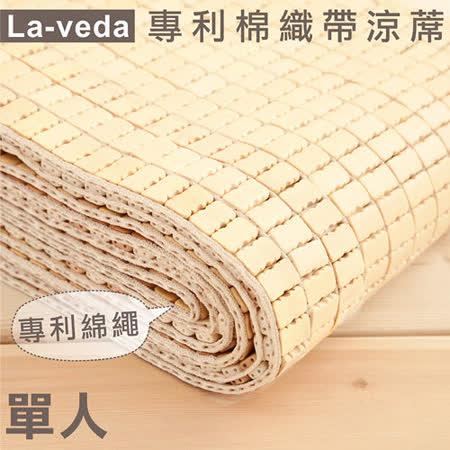 La Veda【專利棉織帶麻將涼蓆】3×6尺(單人)