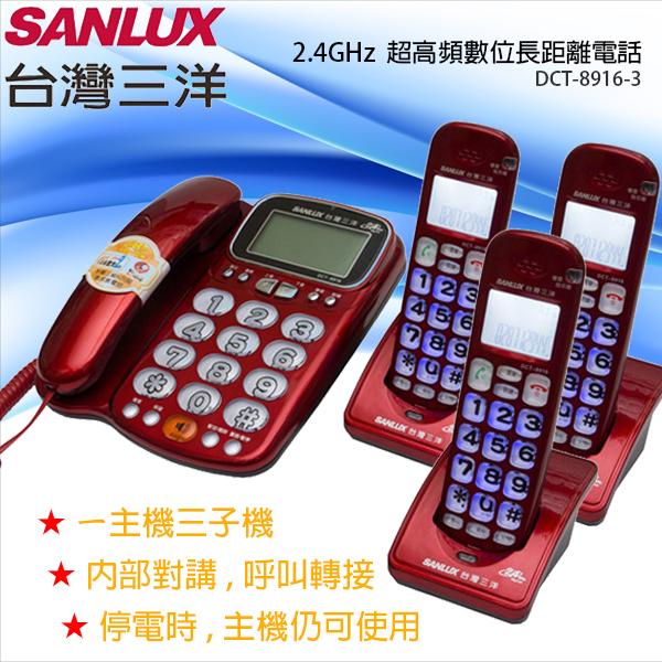 台灣三洋SANLUX數位無線電話機(三子機)紅色、鐵灰色