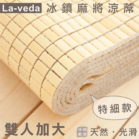 La Veda【冰鎮特細麻將涼蓆】雙人加大 6×6尺