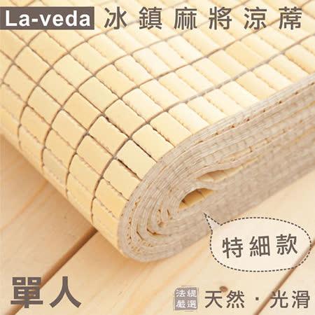 La Veda【冰鎮特細麻將涼蓆】單人3x6尺
