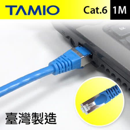 TAMIO Cat.6短距離高速傳輸專用線(1M)