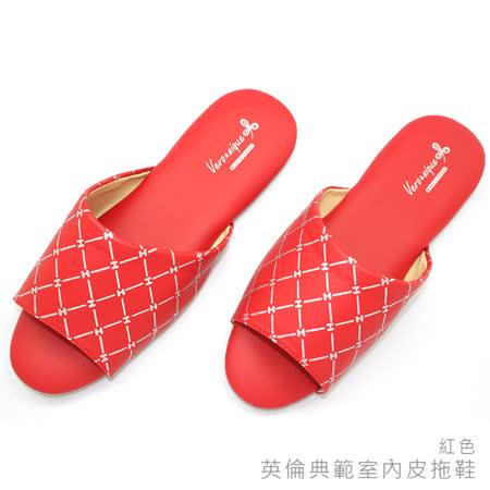 333家居鞋館-英倫典範室內皮拖鞋-紅色