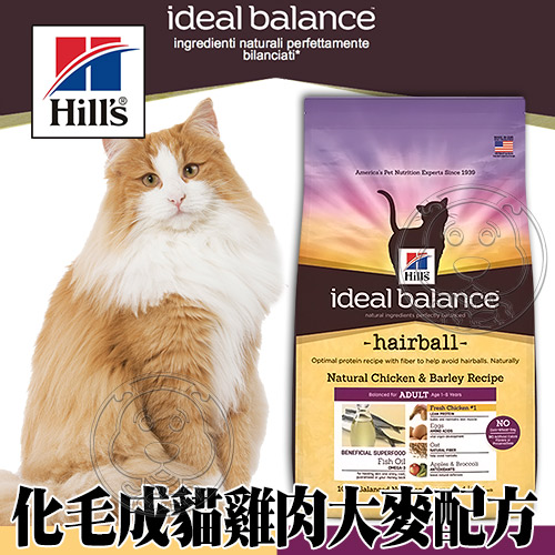 美國Hill s希爾思~化毛~成貓~天然雞肉 大麥配方~3.5磅