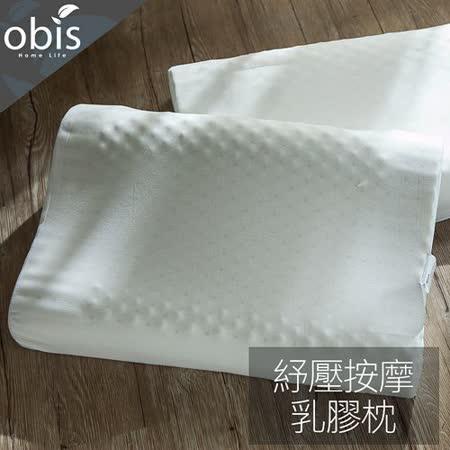 【obis】紓壓按摩乳膠枕