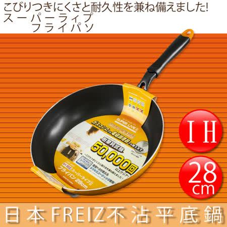 【勸敗】gohappy 購物網【FREIZ】28cm日本SUPER LIVE IH不沾平底鍋評價怎樣太平洋 百貨 復興 館