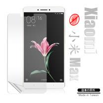 Monia  Xiaomi 小米 Max 6.44吋 防眩光霧面耐磨保護貼 保護膜
