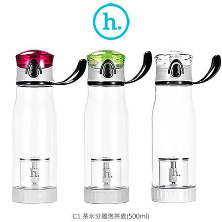 hoco C1 茶水分離泡茶壺(500ml)