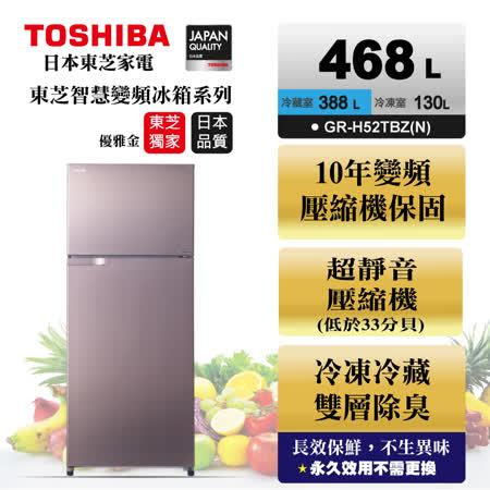 TOSHIBA 東芝468L變頻電冰箱 優雅金 GR-H52TBZ(N)