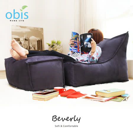 【勸敗】gohappy 購物網【obis】Beverly超微粒舒適懶骨頭+腳凳(四色可選)好用嗎板橋 愛 買 電話