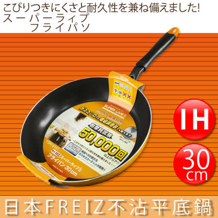 【好物分享】gohappy線上購物【FREIZ】30cm日本SUPER LIVE IH不沾平底鍋好用嗎sogo 百貨 禮券