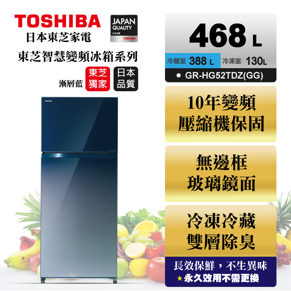 TOSHIBA 東芝468L變頻無邊框玻璃電冰箱 漸層藍 GR~HG52TDZ^(GG^)