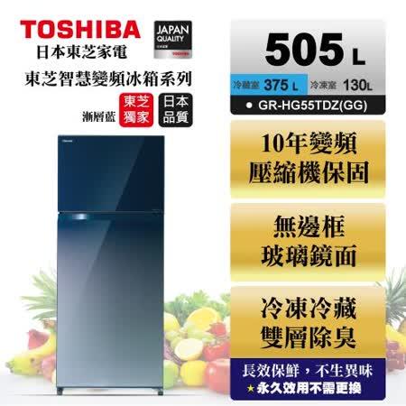 【好物推薦】gohappy 線上快樂購TOSHIBA 東芝505L變頻無邊框玻璃電冰箱 漸層藍 GR-HG55TDZ(GG)評價如何統領 百貨 桃園 店