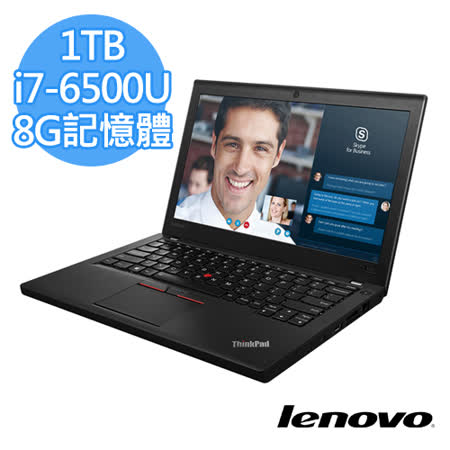 【福利品】Lenovo 聯想 X260 12.5吋FHD i7-6500U 8G記憶體 1TB W7 Pro 商務筆電