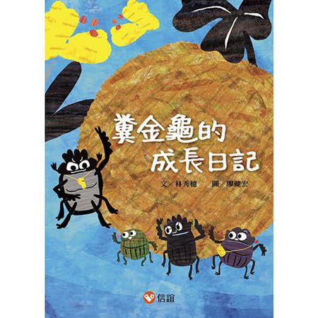 【信誼】《糞金龜的成長日記》
