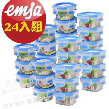 【德國EMSA】專利上蓋無縫3D保鮮盒德國原裝進口-PP材質 保固30年(0.15Lx12+0.25Lx12)24入組