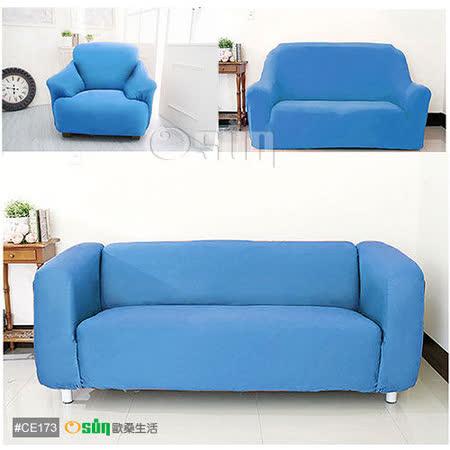 【Osun】一體成型防蹣彈性沙發套、沙發罩素色款(土耳其藍款三人座)CE-173