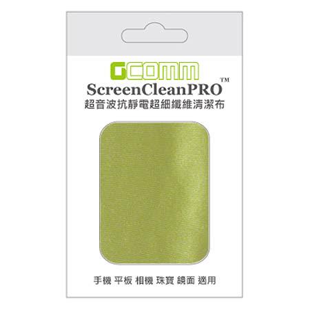 GCOMM ScreenCleanPRO 超音波抗靜電超細纖維清潔布 蘋果綠