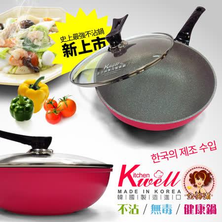 金美滿Kitchenwell不沾無毒健康鍋台灣限定版~【韓國電視購物人氣熱銷商品】