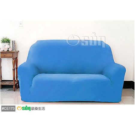 【Osun】一體成型防蹣彈性沙發套、沙發罩素色款(土耳其藍款二人座)CE-173
