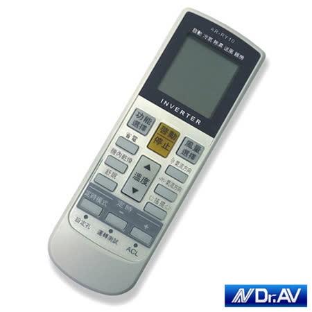 【Dr.AV】冷氣遙控器/變頻款AR-RY10(富士通適用)
