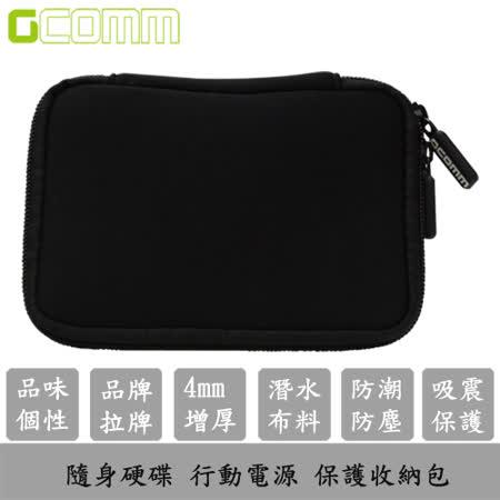 GCOMM 隨身硬碟 行動電源 保護收納包 紳士黑