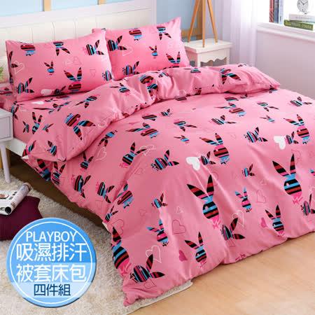 【PLAYBOY】粉紅甜心 雙人吸濕排汗被套床包組(台灣製造)