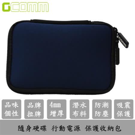 GCOMM 隨身硬碟 行動電源 保護收納包 藏青藍
