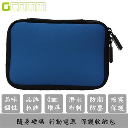 GCOMM 隨身硬碟 行動電源 保護收納包 晴空藍